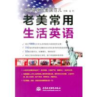 一句话说出美国范儿 老美常用生活英语