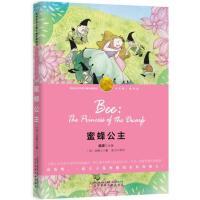 蜜蜂公主(诺奖少年版,此版本销量靠前,31万读者五星好评推荐!爱与勇气的纯真童话)
