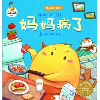 小鸡快跑(第4辑):妈妈病了