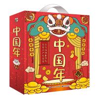 中国年原创图画书(全8册・珍藏版)