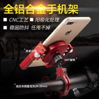 手机固定支架铝合金手机支架 户外驾驶电动车自行车导航单车装备配件摩托车