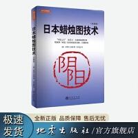 [官方正版]2018年新版日本蜡烛图技术:古老东方投资术的现代指南 (9787502815226)