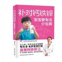 补对钙铁锌宝宝更专注少生病长高书籍菜谱饮食食疗育儿书籍父母必读 新生儿婴儿补锌食物儿童营养食谱书宝宝食谱 营养 书籍
