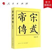 宋武帝传(平)―历代帝王传记 人民出版社