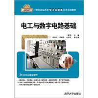 电工与数字电路基础(21世纪高职高专电子信息类实用规划教材)