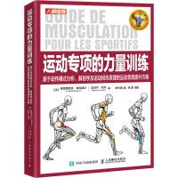 运动专项的力量训练 基于动作模式分析、解剖学及运动损伤原理的运动表现提升方案 人民邮电出版社