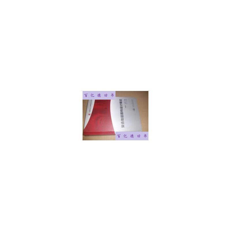 【二手旧书9成新】复合地层盾构设计概论 /陈韶章、洪开荣、张弥 【正版现货,请注意售价定价】