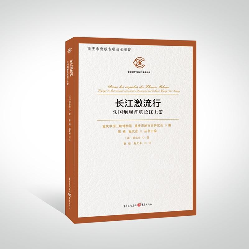 长江激流行——法国炮舰首航长江上游