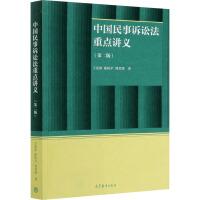 中国民事诉讼法重点讲义(第2版) 高等教育出版社