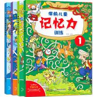 学前儿童记忆力训练1-4 共4册 0-3-6岁宝宝记忆力注意力专注力潜能开发早教书 幼儿思维早教启蒙趣味益智游戏书 逻辑思维训练书籍