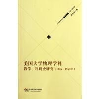 美国大学物理学科教学科研史研究(1876-1950年)/大学教育研究系列丛书