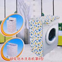 碎花防水洗衣机罩(B型) 花色随机