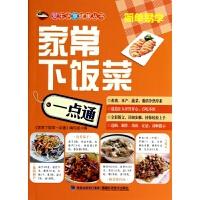 家常下饭菜一点通/爱生活享健康丛书 家常下饭菜一点通编写组