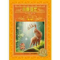 世界文学名著宝库・青少版:小鹿斑比