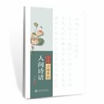 华夏万卷字帖 怡情小楷手抄:人间诗话(附小楷书法笔)