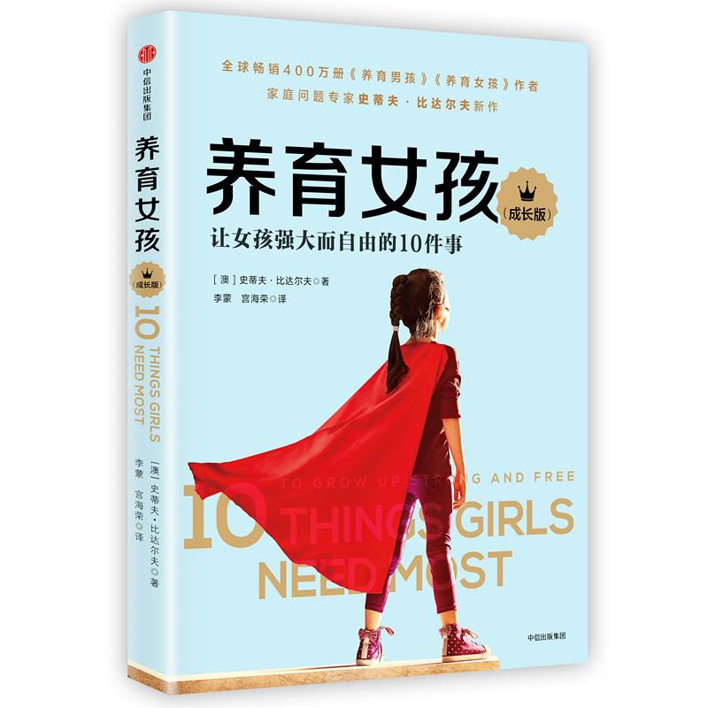 养育女孩(成长版) 让女孩强大而自由的10件事,全球畅销400万册《养育男孩》《养育女孩》作者、家庭问题专家史蒂夫?比达尔夫新作