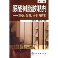 【二手书9成新】脲醛树脂胶黏剂制备配方分析与应用(第2版)