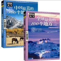 现货正版《全球最美的100个地方》+《中国最美的100个地方》图说天下国家地理系列图书全套2册 走遍中国世界旅游景点大
