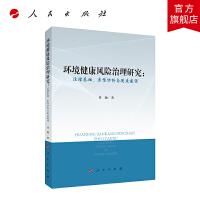 环境健康风险治理研究:法理基础、类型分析与制度建设(L) 人民出版社