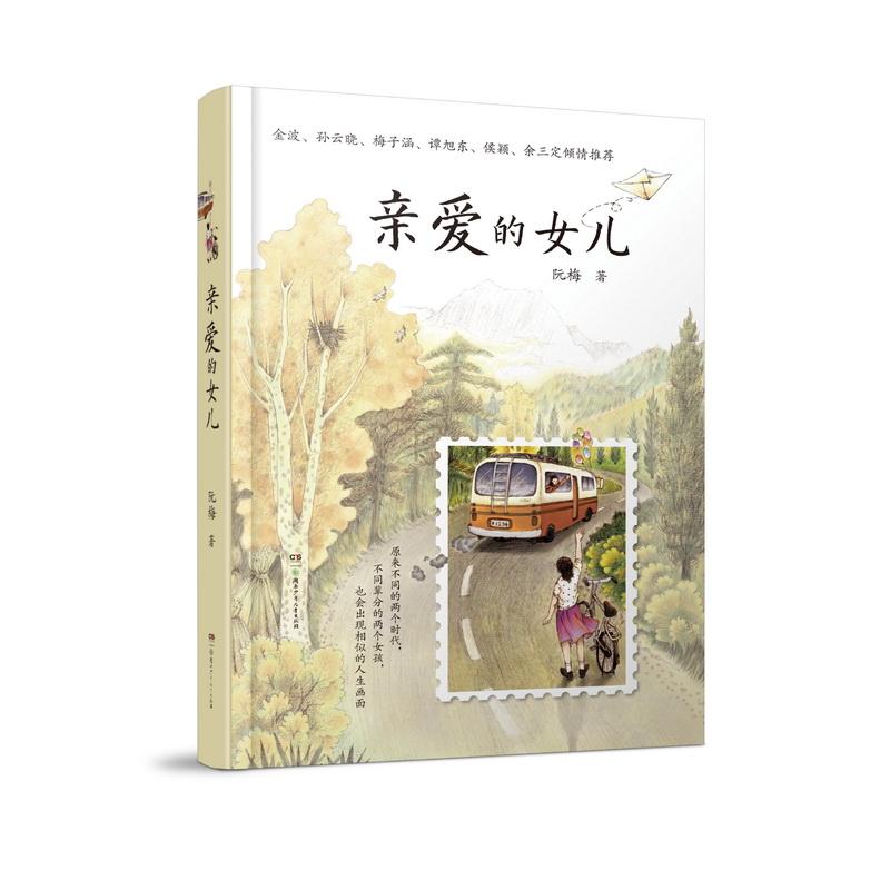 亲爱的女儿这是一个并不年轻的母亲青涩年代坎坷艰辛的成长故事。作者把一串串流泪的故事,用诙谐而诗意的语言以书信的方式和女儿交流,使那些原本浸透苦难与忧伤的岁月,充满了暖暖的意味与坚韧的力量。