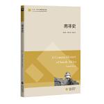 东方・剑桥世界历史文库・南非史