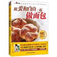 跟爱和自由一起做面包 面包烘焙 面包烘焙名 美食烹饪食谱菜谱 饮食文化书籍 跟着君之学烘焙hello早餐巧厨娘妙手烘焙