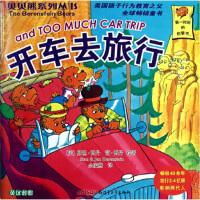 火热促销 贝贝熊系列丛书:开车去旅行(英汉对照) [美] 斯坦・博丹(Stan Berenstain),[美] 简・博
