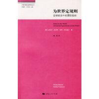 【二手旧书9成新】为世界定规则:全球政治中的国际组织 (美)巴尼特,(美)芬尼莫尔;薄燕 上海人民出版社 978720