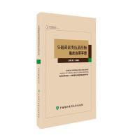 头孢菌素类抗菌药物临床应用手册