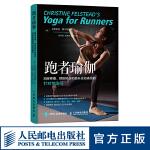 跑者瑜伽 消除疼痛预防损伤和提升运动表现的针对性练习 跑者世界撰稿人倾心力作 跑步损伤预防与康复 瑜伽练习