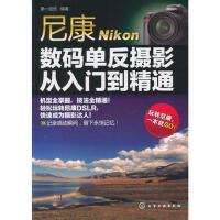 尼康数码单反摄影从入门到精通 9787122115843 第一视觉 化学工业出版社