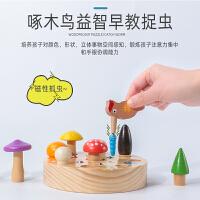 啄木鸟抓虫子玩具儿童1-2-34岁宝宝益智力磁性捉虫钓鱼采蘑菇游戏