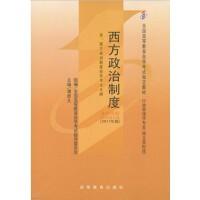自考教材00316 0316西方政治制度2011年版谭君久高等教育出版社全国高等教育自学考试指定教材 行政管理学专业(
