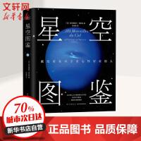 星空图鉴 新星出版社