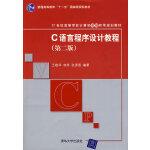 C�Z言程序�O�教程(第二版)(21世�o高等�W校�算�C基�A��用���教材)