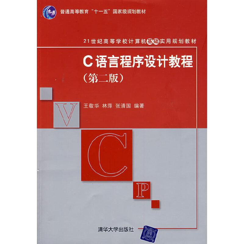 C语言程序设计教程(第二版)(21世纪高等学校计算机基础实用规划教材)