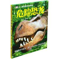 DK令人惊讶的科学事实:危险恐龙