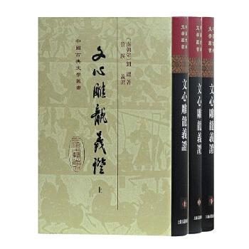 文心雕龙义证(全三册,中国古典文学丛书) 上海古籍出版