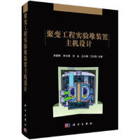 【按需印刷】-聚�工程���堆�b置主�C�O�