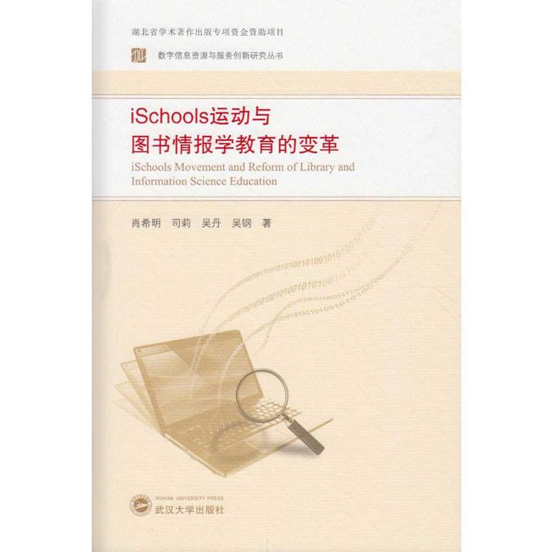 iSchools运动与图书情报学教育的变革