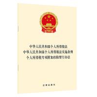 中华人民共和国个人所得税法 中华人民共和国个人所得税法实施条例 个人所得税专项附加扣除��行办法 团购电话:400-10