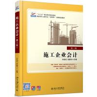 施工企业会计(第三版)