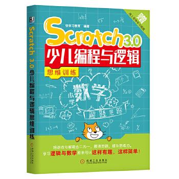 Scratch3.0少儿编程与逻辑思维训练(pdf+txt+epub+azw3+mobi电子书在线阅读下载)