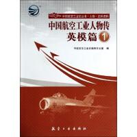 中国航空工业人物传(英模篇1)/中国航空工业史丛书