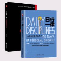 正版 (两册)日行一律:90天蜕变更好的自己 +日进一步:提高效率的简单方法职场规划成功励志激励自己的人生告别拖延带来