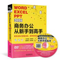 Word Excel PPT 2016商务办公从新手到高手 excel 书籍wps书电脑办公自动化教材表格 offic