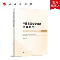 中国食品安全道德治理研究