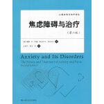 焦虑障碍与治疗(第二版)(心理咨询与治疗译丛)