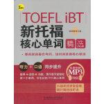 TOEFL iBT 新托福核心单词精选