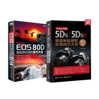 Canon EOS 80D数码单反摄影技巧大全 佳能80d摄影教程书 80d相机使用技巧书+Canon EOS 5DS